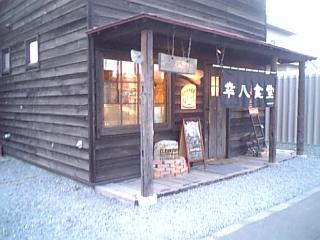幸八食堂(概観01)