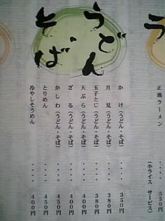 鶴や食堂(うどん・そばメニュー)