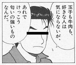 Oishinnbo#068_119 - コピー - コピー