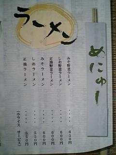 鶴や食堂(ラーメンメニュー)