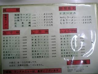 昇龍食堂(麺類)