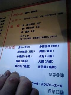 座・THE 立ち飲み屋(お酒メニュー)