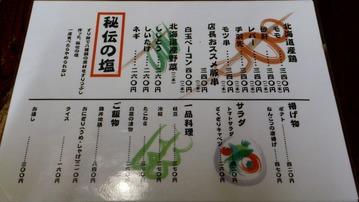 2012_08_02_21_58_36