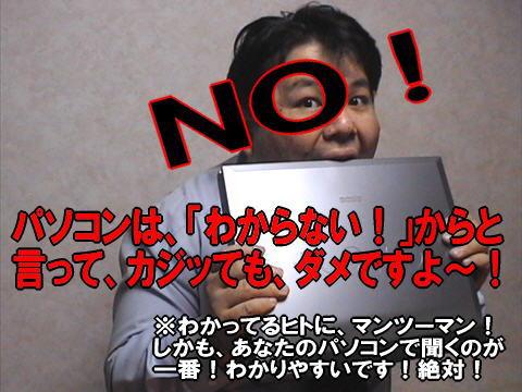 カジるな〜!