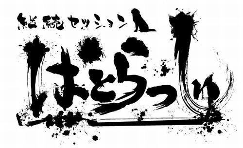 ぱとらっしゅ黒2