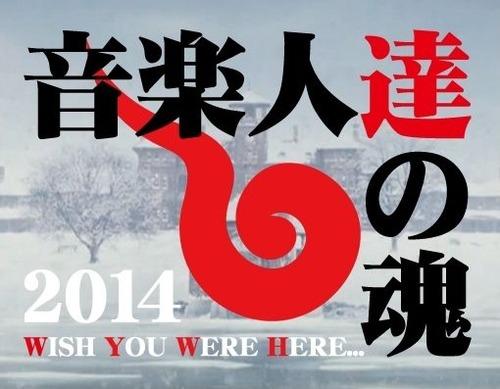 tamashii2014_st