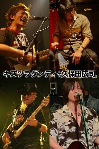 0918キズヅラ+久保田l