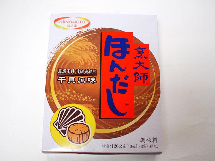 「ほんだし 干貝風味」は、1箱に40g3袋入りで約340円。料理好きな人へのお土産にもよろこばれそう