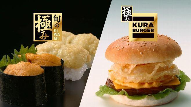 無添くら寿司の新商品「旬の極みシリーズ はも天寿司・新物うに」「極み KURA BURGER チーズフィッシュ/ビーフ」