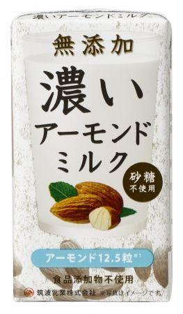 無添加 濃いアーモンドミルク 砂糖不使用(新製品)