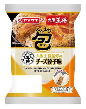 ふんわり包(チーズ餃子味)大阪王将監修