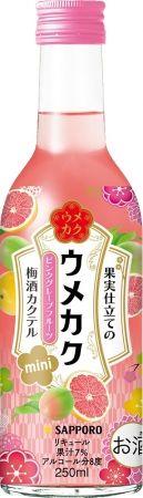ウメカク 果実仕立ての梅酒カクテル ピンクグレープフルーツ