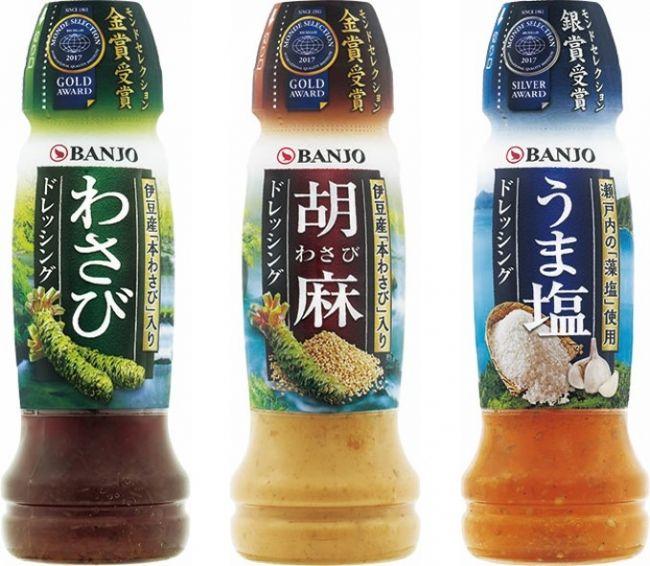 【万城食品】パッケージリニューアルドレッシング3種