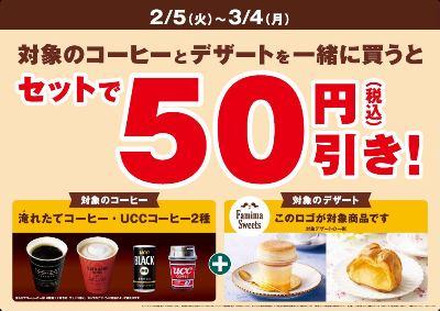 コーヒーとデザートがセットで50円引き ~相性のいいコーヒーとセットでお得に~