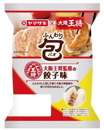 ふんわり包(餃子味)大阪王将監修