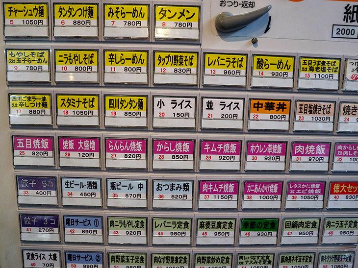 黄色が麺類、ピンク色がチャーハン類、薄い緑が定食類と色分けしてあります