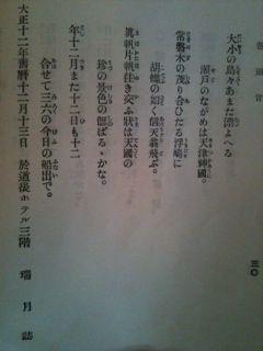 山河草木69巻巻頭言2