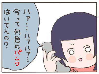 変態電話2