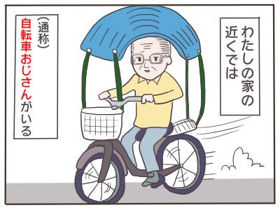 自転車おじさん1