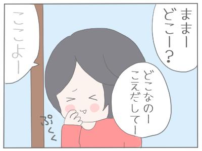 かくれんぼ3