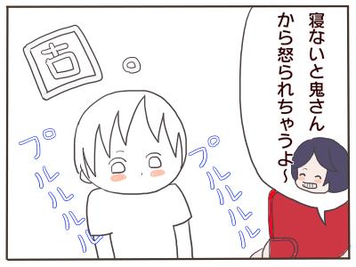 鬼あぷり5