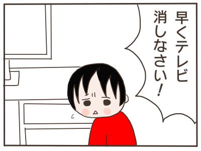 怒らないで5