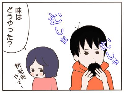 伝わらない2