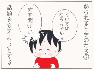 怒られ方2