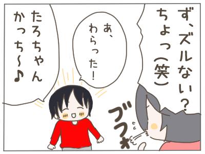 にらめっこ5