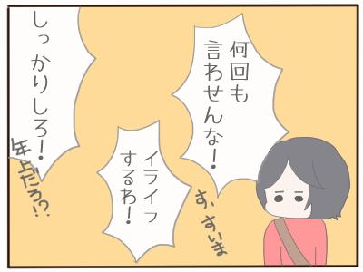 うんこ野郎4