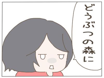 どうぶつの森4