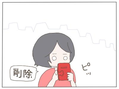 アンチコメ4