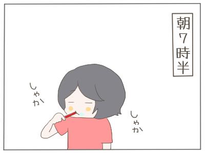 朝ゆっくり1