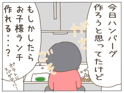 おうちレストラン3