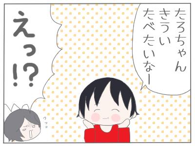 いらない3