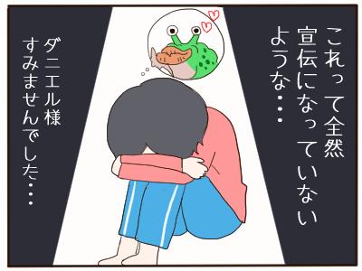 ダニエル1