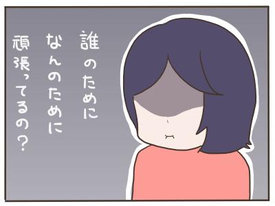 ワーママ2