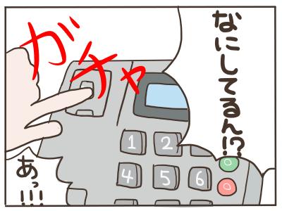 変態電話5