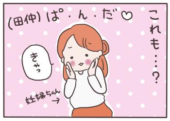 ぱんださん3