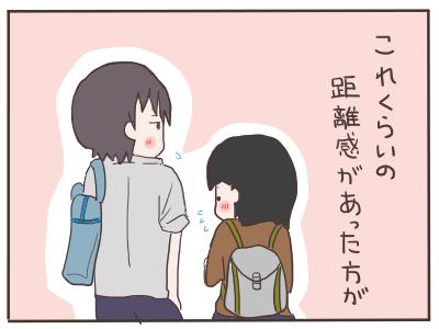 きゅんポイント2