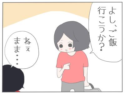 ホッケー4