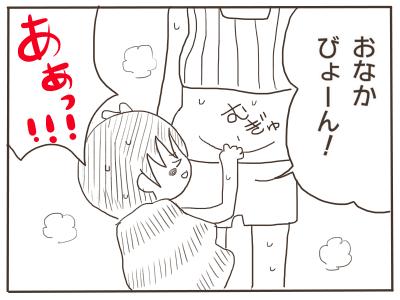 ぽよぽよ2
