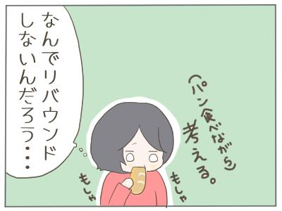 リバウンド3