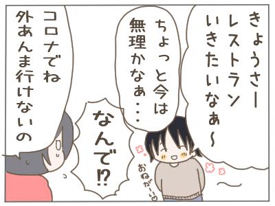 おうちレストラン1