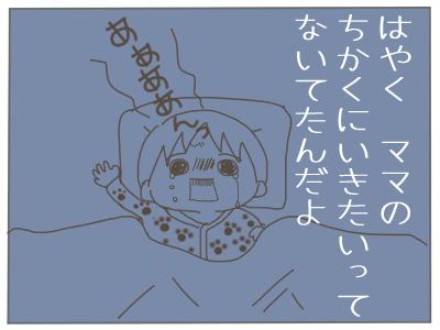 夜泣きの原因5