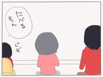 イヤイヤ期12