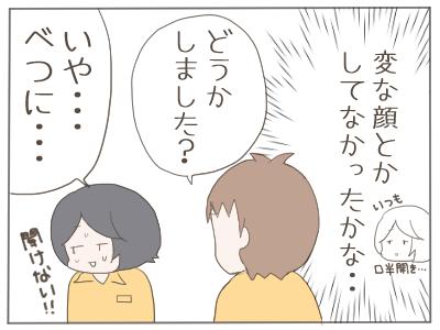 すれ違う4