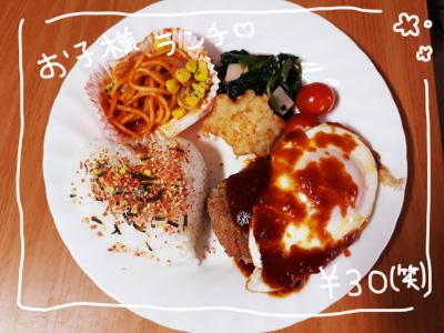 おうちレストラン8