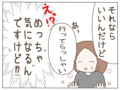 預かり モヤモヤ7