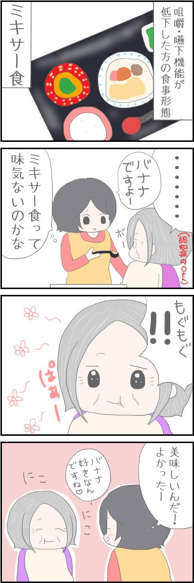 ミキサー食1